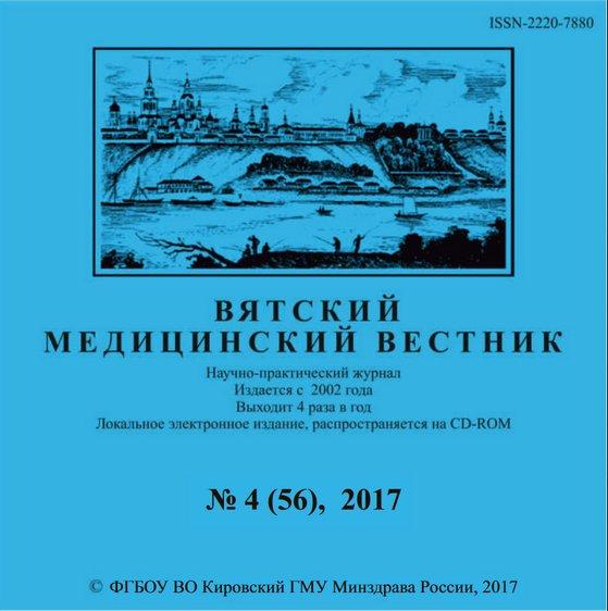 Вятский медицинский вестник №4(56) 2017